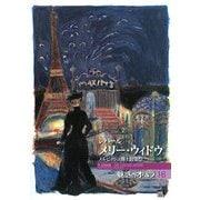 魅惑のオペラ〈16〉レハール メリー・ウィドウ―メルビッシュ湖上音楽祭(小学館DVD BOOK)