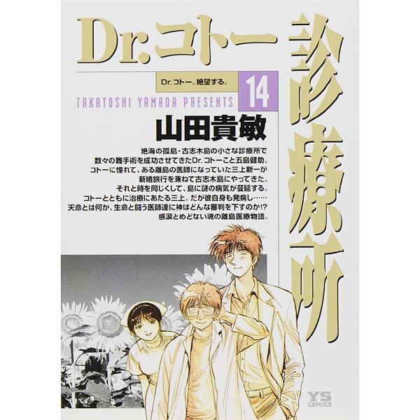 Dr.コトー診療所<14>(ヤングサンデーコミックス) [コミック]