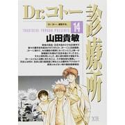 Dr.コトー診療所 14(ヤングサンデーコミックス) [コミック]