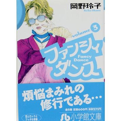 ファンシィダンス<3>(コミック文庫(女性)) [文庫]