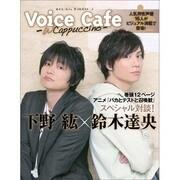 Voice Cafe―W Cappuccino [単行本]