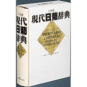 現代日葡辞典 [事典辞典]