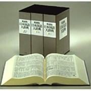 〔精選版〕日本国語大辞典 2巻 「さ~の」(日本国語大辞典) [事典辞典]