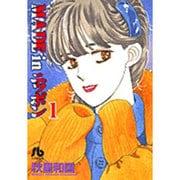 MADE inニッポン 第1巻(小学館文庫 あA 21) [文庫]