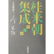 桂米朝集成〈第1巻〉上方落語(1) [単行本]