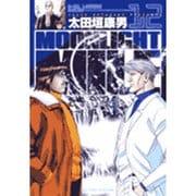 MOONLIGHT MILE<12>(ビッグ コミックス) [コミック]