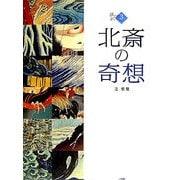 浮世絵ギャラリー〈3〉北斎の奇想 [全集叢書]