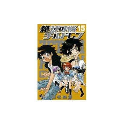 絶対可憐チルドレン 15(少年サンデーコミックス) [コミック]