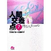人間交差点(ヒューマンスクランブル)<7>(コミック文庫(青年)) [文庫]