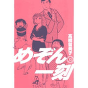 めぞん一刻〔新装版〕<13>(ビッグ コミックス) [コミック]