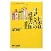 日本は世界5位の農業大国―大嘘だらけの食料自給率(講談社プラスアルファ新書) [新書]
