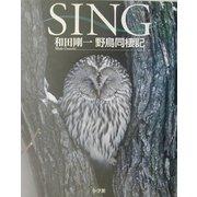 SING 和田剛一野鳥同棲記 [単行本]