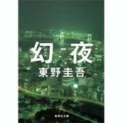 幻夜(集英社文庫 ひ 15-7) [文庫]