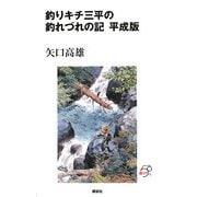 釣りキチ三平の釣れづれの記 平成版 [コミック]