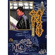 考える侍・やぁ!-山田芳裕傑作集  2(コミック文庫(青年)) [文庫]