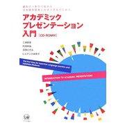 アカデミックプレゼンテーション入門―最初の一歩から始める日本語学習者と日本人学生のための [単行本]