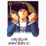 太陽の黙示録 群雄編 5(ビッグコミックススペシャル) [コミック]