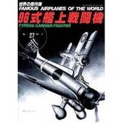 世界傑作機シリーズ第27集 96式艦上戦闘機 [ムックその他]