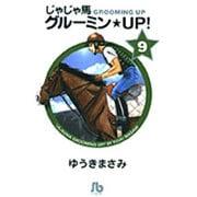 じゃじゃ馬グルーミン★UP!<9>(コミック文庫(青年)) [文庫]