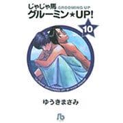 じゃじゃ馬グルーミン★UP!<10>(コミック文庫(青年)) [文庫]