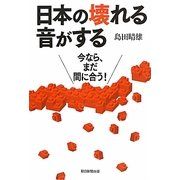 日本の壊れる音がする―今なら、まだ間に合う! [単行本]