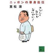 ニッポンの単身赴任(講談社文庫) [文庫]