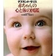 デズモンド・モリス赤ちゃんの心と体の図鑑 [図鑑]