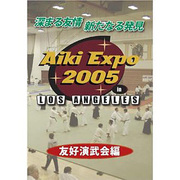 AIKI EXPO 2005 IN LOS ANNGELES