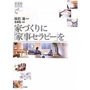 家づくりに「家事セラピー」を(家事塾BOOKS〈vol.2〉) [全集叢書]