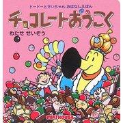 チョコレートおうこく(ドードーとせいちゃんおはなしえほん) [絵本]