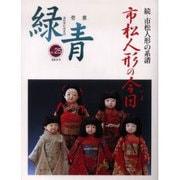 緑青 Vol.25-骨董 [全集叢書]