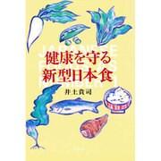 健康を守る新型日本食 [単行本]