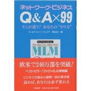 """ネットワーク・ビジネス Q&A×99 そこが違う!あなたの""""やり方"""" [単行本]"""
