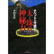 天珠の神秘力―チベットの守護石 [単行本]