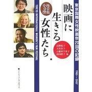 映画に生きる女性たち―東京国際女性映画祭20回の記録 [単行本]