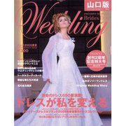 Brides Day Wedding 2006春夏号 山口版 [単行本]