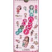 日めくり子育てハッピーカレンダー 2009 [単行本]