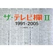 ザ・テレビ欄〈2〉1991~2005 [単行本]