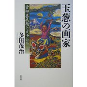 玉葱の画家―青柳喜兵衛と文士たち [単行本]