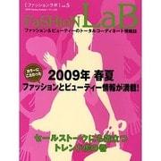 FaSHioNLaB Vol.5 2009年春夏号 [単行本]