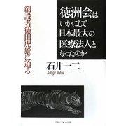徳洲会はいかにして日本最大の医療法人となったのか―創設者徳田虎雄に迫る [単行本]