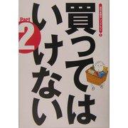 買ってはいけない〈Part2〉(『週刊金曜日』ブックレット〈5〉) [単行本]