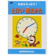 とけい・数えかた[DVD](おぼえちゃおう!シリーズ)