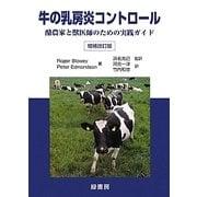 牛の乳房炎コントロール―酪農家と獣医師のための実践ガイド 増補改訂版 [単行本]