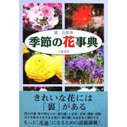 季節の花事典 [単行本]