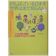 がんばっている日本を世界はまだ知らない〈Vol.2〉170か国が共感!日本発・わくわくエコ事情 [単行本]