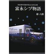 富永シヅ物語―国産初の冷凍車を走らせた女性 [単行本]