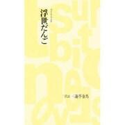 浮世だんご(つり人ノベルズ〈12〉) [新書]