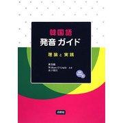 韓国語発音ガイド―理論と実践 [単行本]