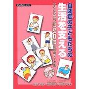 自閉症の子どもたちの生活を支える―すぐに役立つ絵カード作成用データ集 [単行本]
